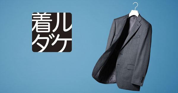「着るダケ site:https://kirudake.e-shop.renown.com/」の画像検索結果
