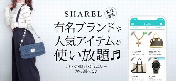 sharel(シェアル)
