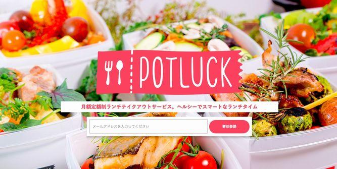 POTLUCK(ポットラック)