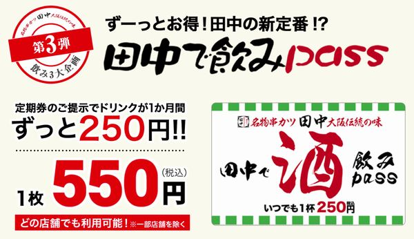 串カツ田中_飲みpass