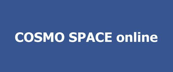 COSMO SPACE online(コスモスペースオンライン)