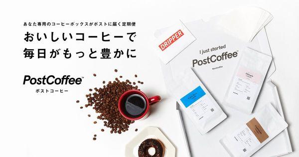 POST COFFEE(ポストコーヒー)