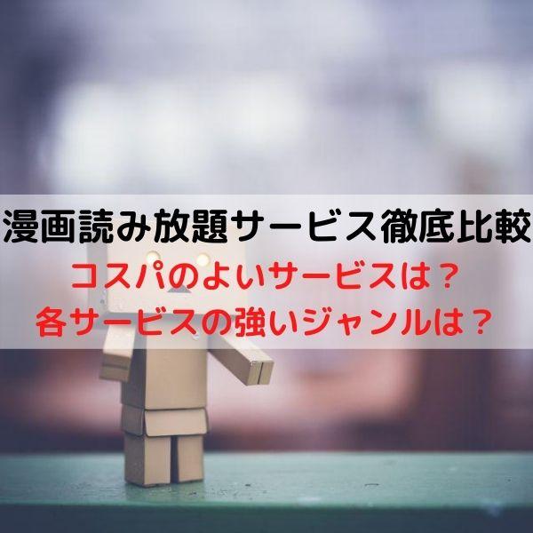漫画読み放題サービス