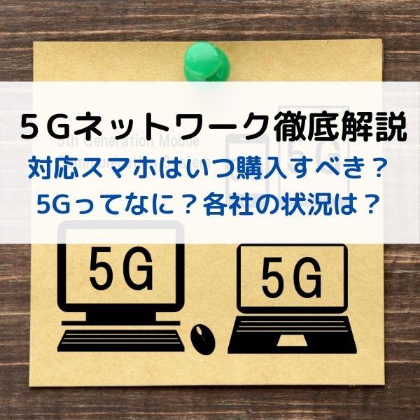 5Gネットワーク徹底解説