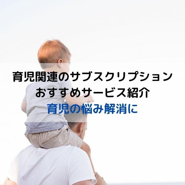 育児サブスクリプション おすすめサービス