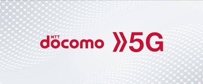 docomo_5g