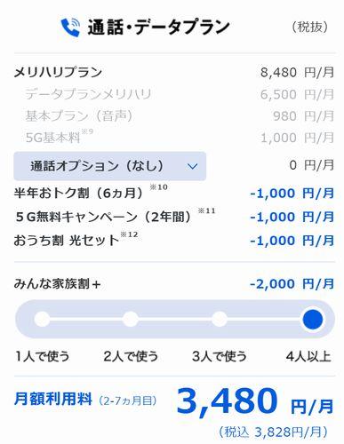 softbank_5g料金プラン