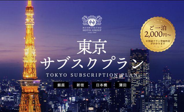東京サブスクプラン