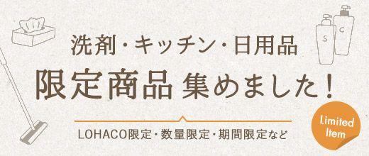 lohaco_日用品