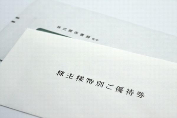 サラリーマン節約_株主優待