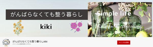 ミニマリスト_きき
