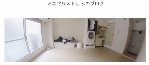 ミニマリスト_しぶ