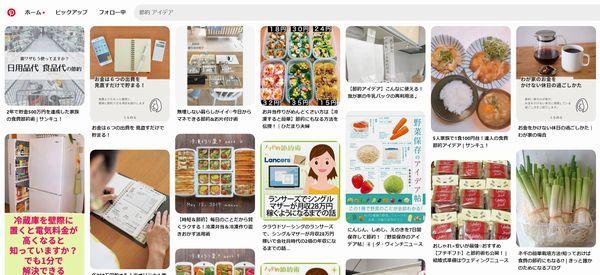 Pinterest_節約