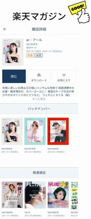 楽天マガジン_関連雑誌情報の機能