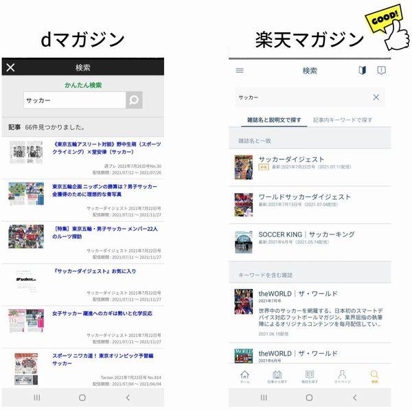 dマガジン_楽天マガジン_検索機能