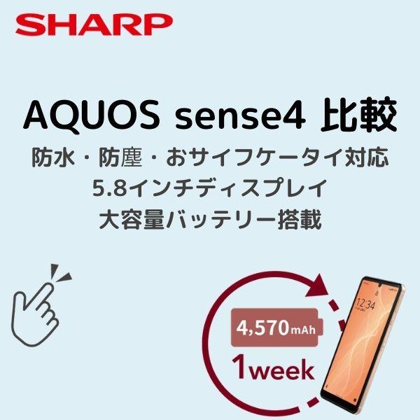 AQUOS Sense4アイキャッチ