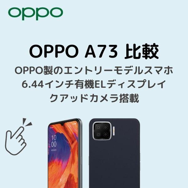 OPPO A73徹底比較