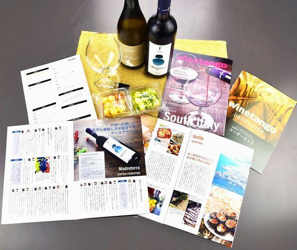 winetango_ワインタンゴ