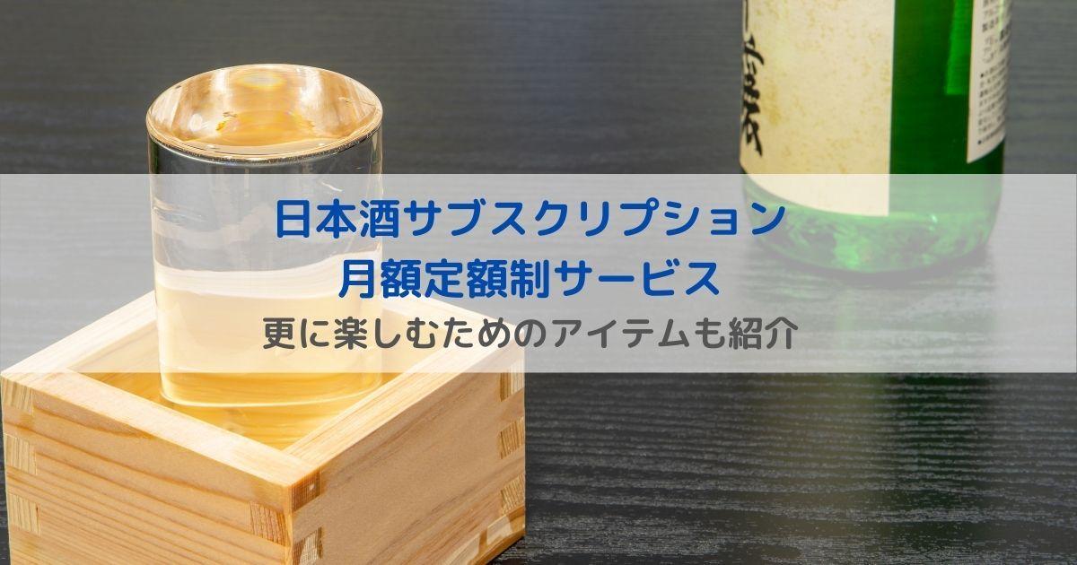 日本酒サブスクリプション 月額定額制サービス