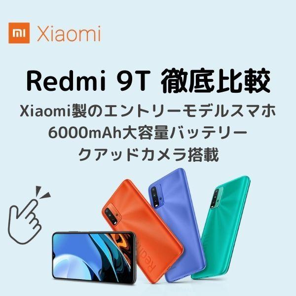 Redmi 9T徹底比較