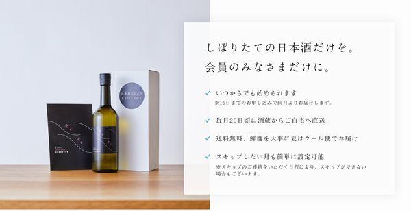 日本酒にしよう