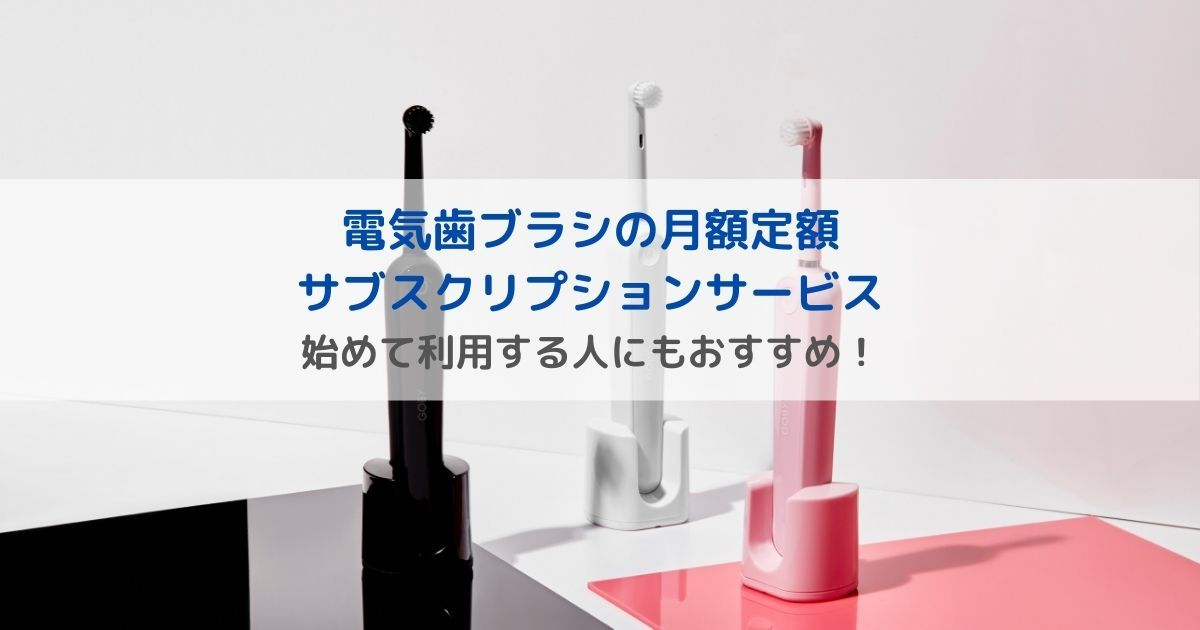 電気歯ブラシのサブスクリプション 月額定額制サービス
