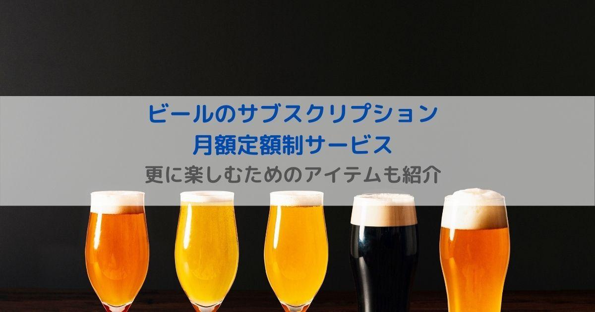ビールのサブスクリプション 月額定額制サービス