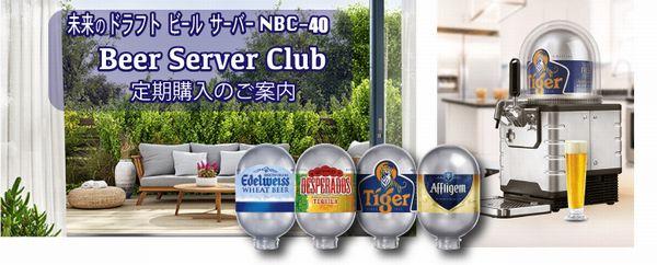 Beer Server Club
