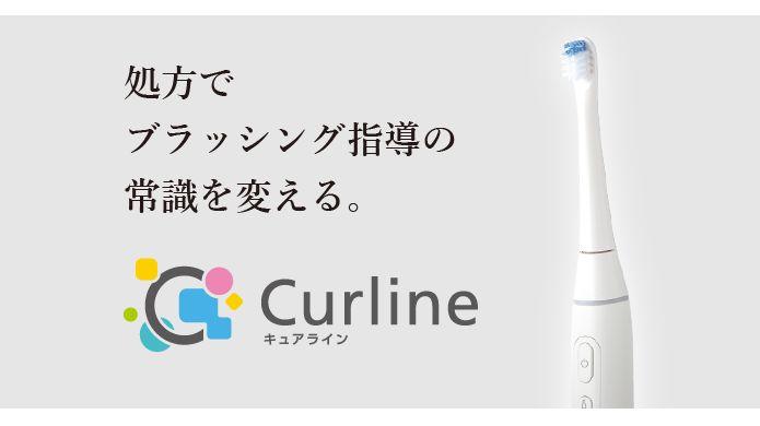 Curline