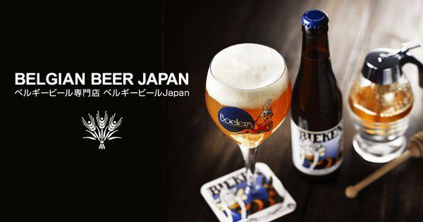 ベルギービールJapan 定期で便利便