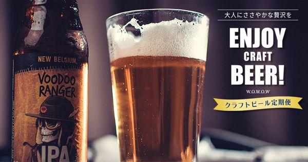 クラフトビール定期便 wowow