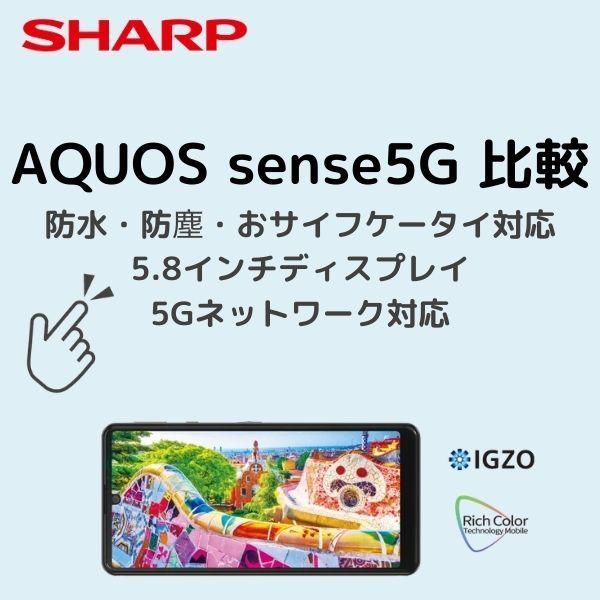 AQUOS sense5Gアイキャッチ