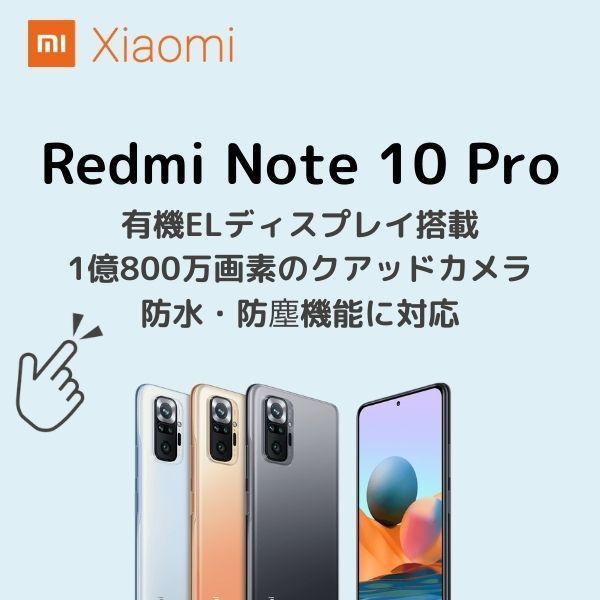 Redmi Note 10 Proアイキャッチ