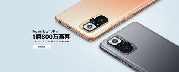 Redmi Note 10 Pro_camera