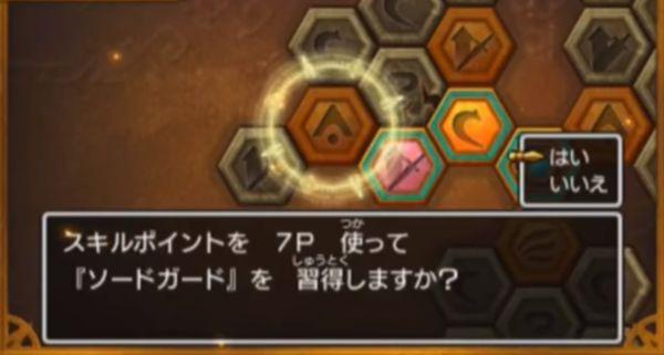 3ds_ドラゴンクエスト11_スキルパネル