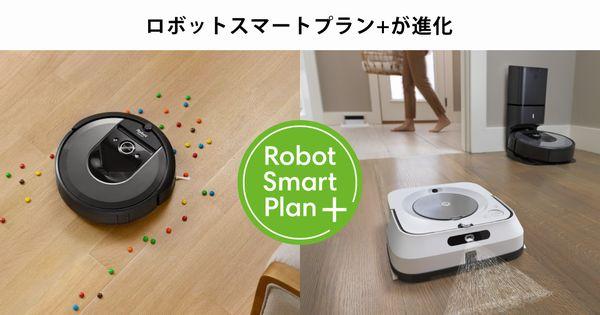 Robot Smart Plan+