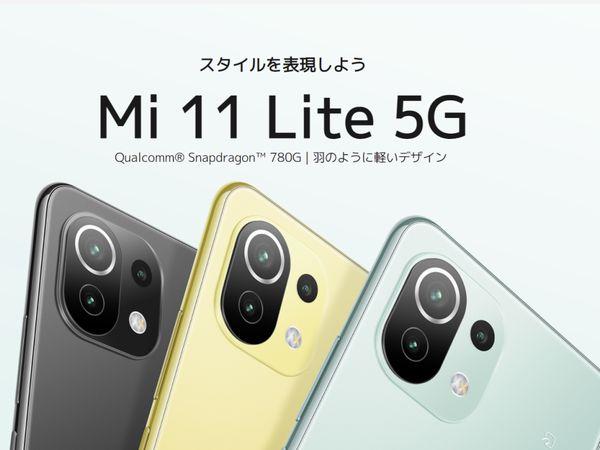 Mi 11 Lite 5G_紹介