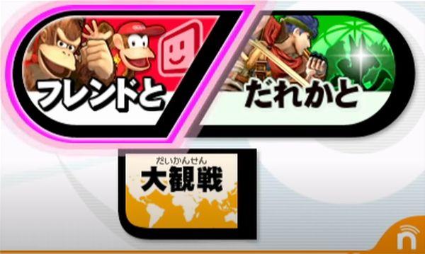 大乱闘 スマッシュ ブラザーズ for ニンテンドー 3DS_プレイ画像