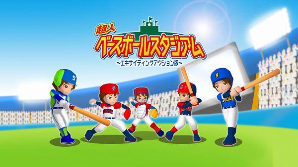 超人ベースボールスタジアム_トップ