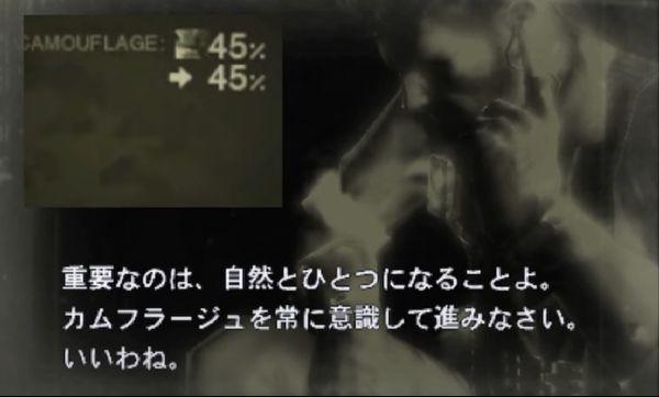 メタルギア ソリッド スネークイーター 3D_プレイ画像2