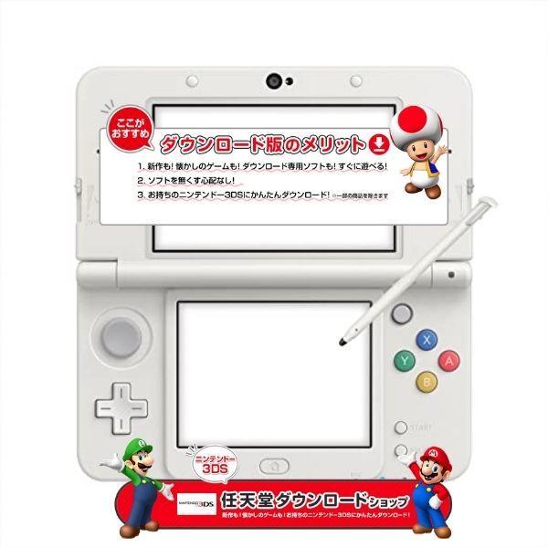 3DS ダウンロード専用ゲームソフトのおすすめ