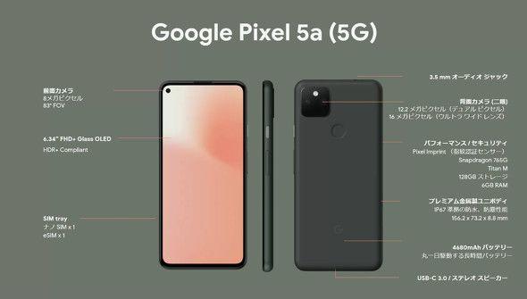 Pixel 5a (5G)_battery