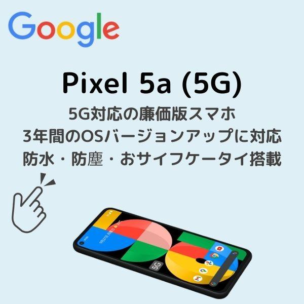 Pixel 5a (5G) アイキャッチ