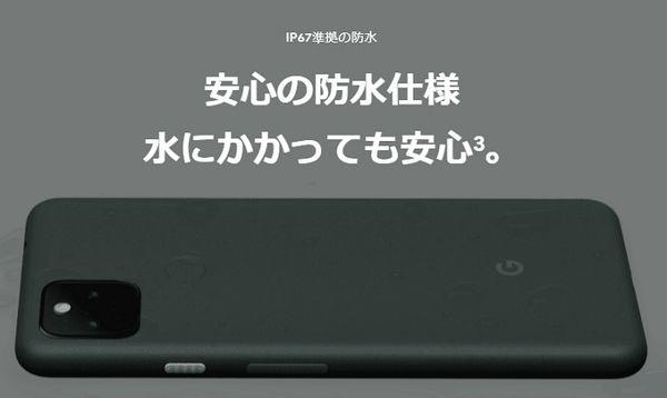 Pixel 5a (5G)_防水