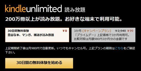kindle unlimited_プラン